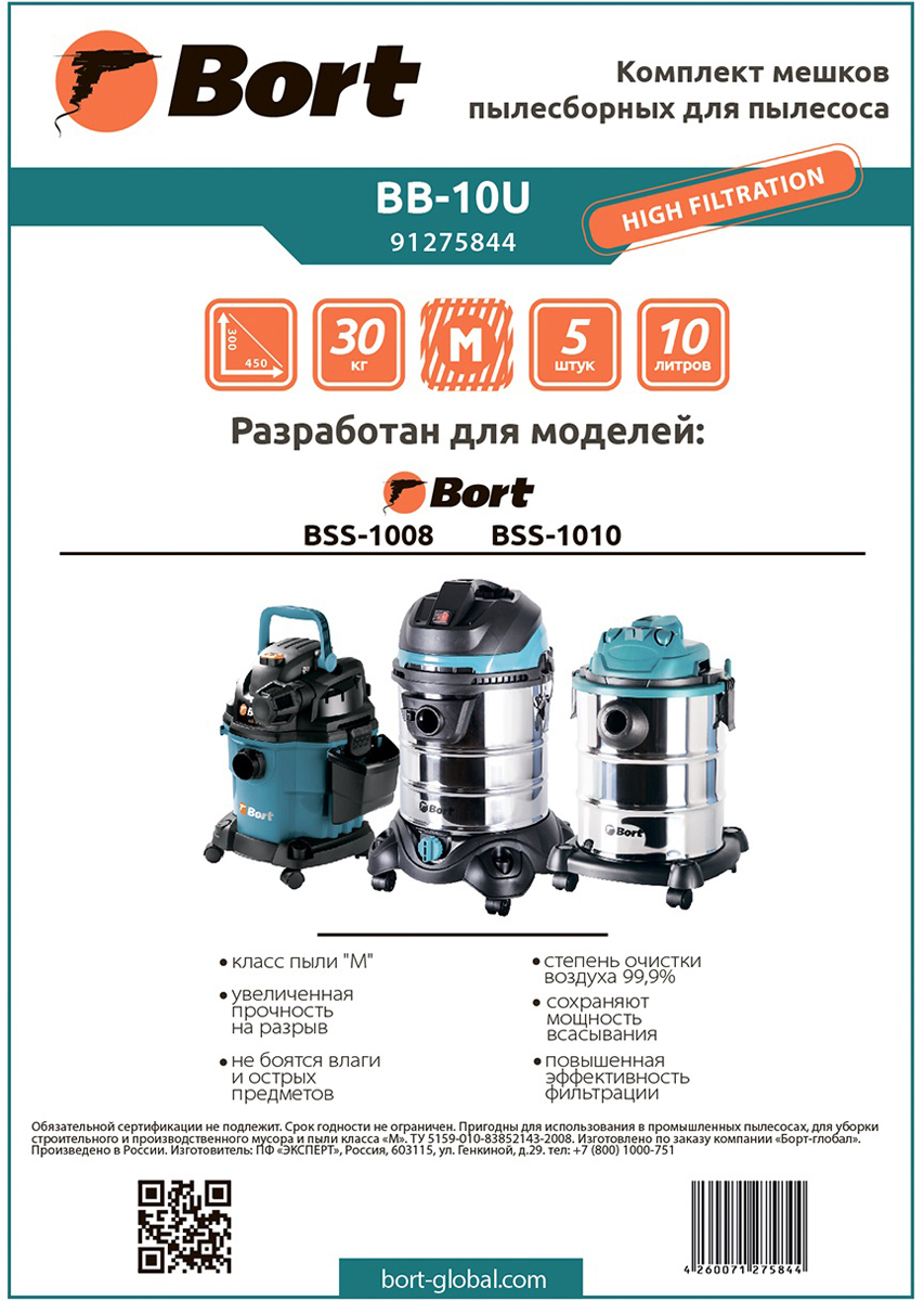 Bort BB-10U Комплект мешков пылесборных для пылесоса91275844для BSS-1008; BSS-1010 ; Объем 10 л; Размер мешка 300x450 мм; Класс пыли M ; Предел прочности на разрыв 30 кг; Количество в упаковке 5 шт; 0 кг