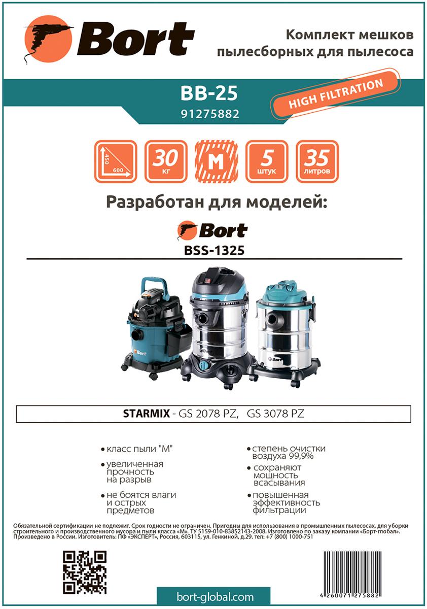 Bort BB-25 Комплект мешков пылесборных для пылесоса