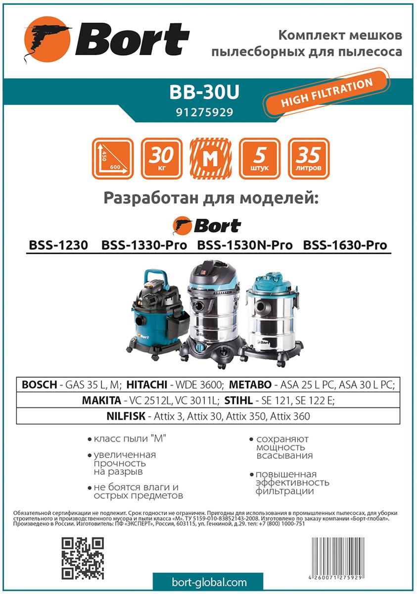 Bort BB-30U Комплект мешков пылесборных для пылесоса