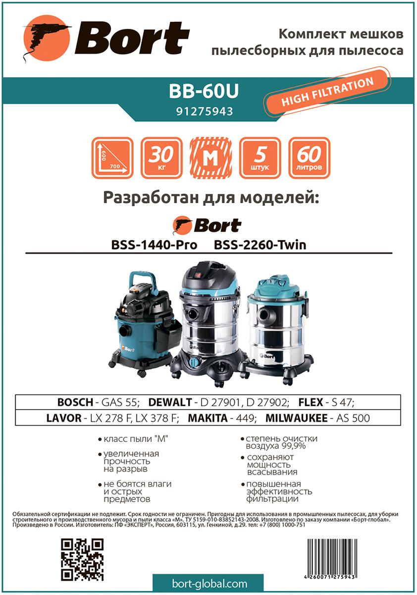 Bort BB-60U Комплект мешков пылесборных для пылесоса