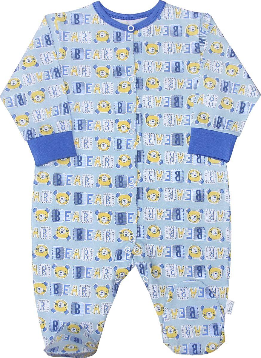 Комбинезон домашний для мальчика Веселый малыш One, цвет: голубой. 253/172/one-G (1)_медведь. Размер 92253/172_медведьУютный комбинезон с закрытыми ножками Веселый малыш One послужит идеальным дополнением к гардеробу ребенка, обеспечивая ему наибольший комфорт. Комбинезон, оформленный забавным принтом, застегивается на кнопки по всей длине, что значительно облегчает переодевание ребенка. Манжеты рукавов дополнены мягкой трикотажной резинкой. Изделие изготовлено из кулирки, благодаря чему оно необычайно мягкое и легкое, не раздражает нежную кожу ребенка и хорошо вентилируется, а эластичные швы приятны телу младенца и не препятствуют его движениям.
