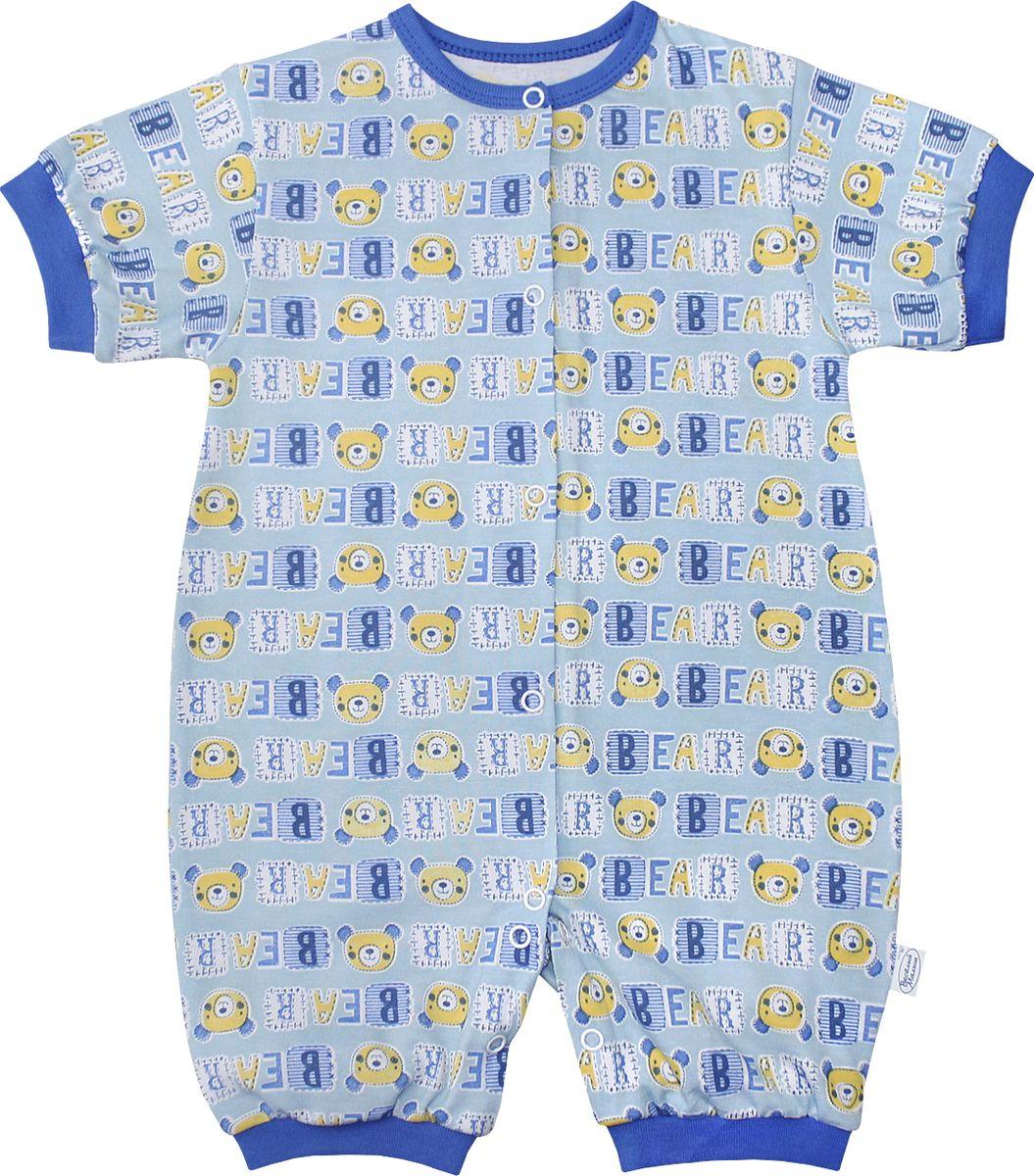Песочник для мальчика Веселый малыш One, цвет: голубой. 52172/one-C (1)_медведь. Размер 6852172_медведьМягкий песочник Веселый малыш One послужит идеальным дополнением к гардеробу ребенка, обеспечивая ему наибольший комфорт. Песочник, оформленный забавным принтом, застегивается на кнопки по всей длине, что значительно облегчает переодевание ребенка. Манжеты рукавов и штанин дополнены мягкой трикотажной резинкой, воротник - эластичной бейкой. Изделие изготовлено из кулирки, благодаря чему оно необычайно мягкое и легкое, не раздражает нежную кожу ребенка и хорошо вентилируется, а эластичные швы приятны телу младенца и не препятствуют его движениям.