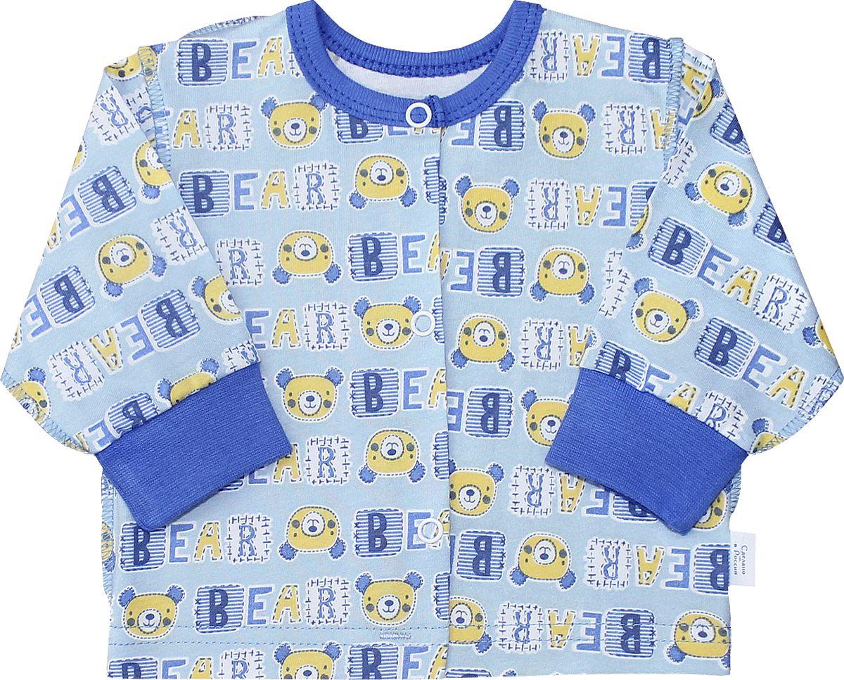 Кофточка для мальчика Веселый малыш One, цвет: голубой. 24172/one-A (1)_медведь. Размер 5624172_медведьУдобная кофточка Веселый малыш One послужит идеальным дополнением к гардеробу ребенка, обеспечивая ему наибольший комфорт. Модель прямого кроя с длинными рукавами застегивается на кнопки и оформлена забавным принтом. Изделие изготовлено из кулирки швами наружу, благодаря чему оно очень легкое, не раздражает нежную кожу ребенка и хорошо вентилируется. Манжеты рукавов дополнены широкой трикотажной резинкой, воротник - мягкой эластичной бейкой.