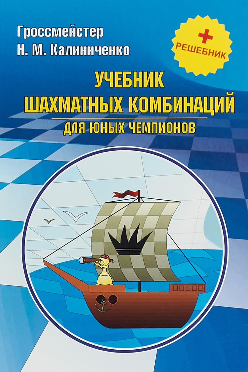 Учебник шахматной стратегии для юных чемпионов + решебник. Н. М. Калиниченко