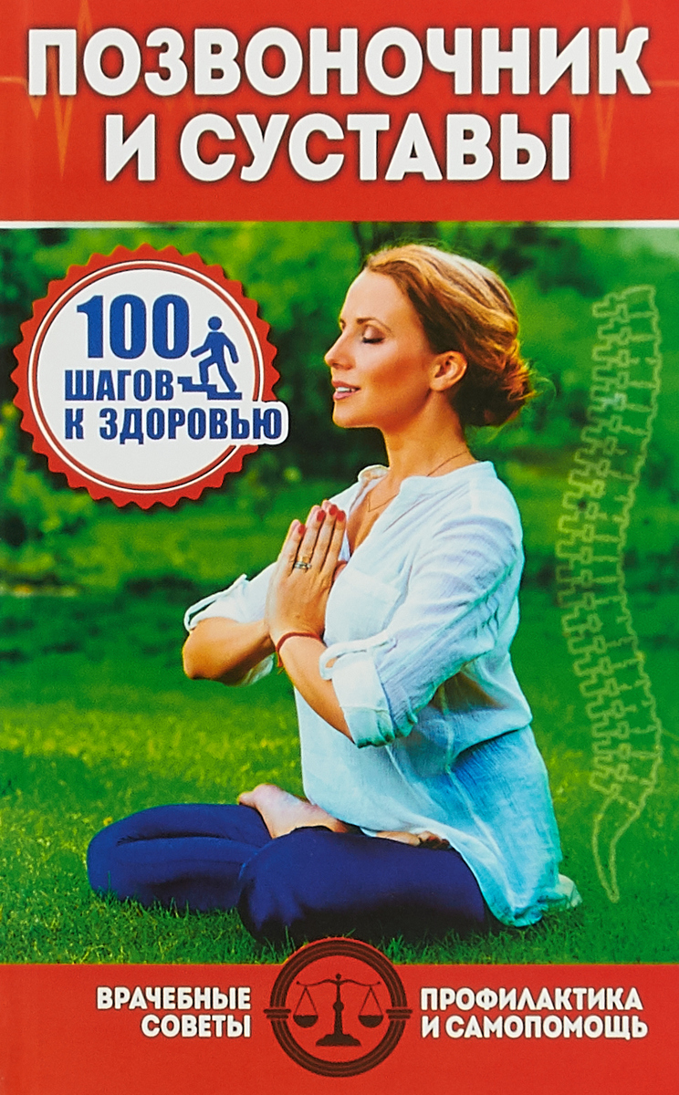 Позвоночник и суставы. Врачебные советы. Профилактика и самопомощь наколенник магнитный здоровые суставы