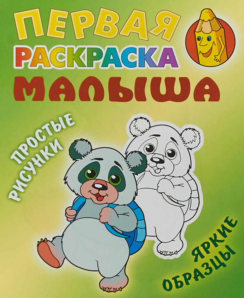 Панда.Первая раскраска малыша