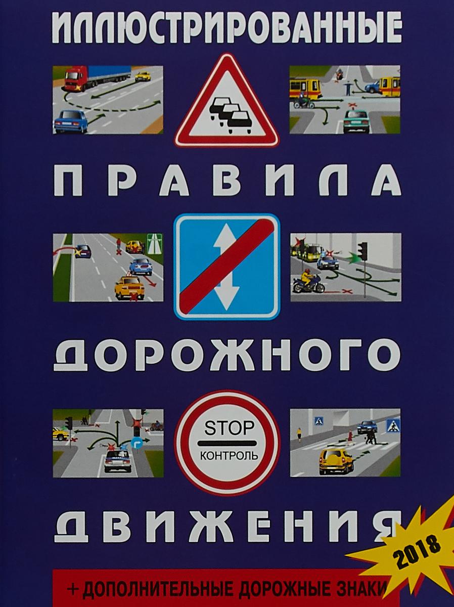 , Иллюстрированные ПДД РФ (+ дополнительные дорожные знаки(в соответствии с ПНСТ РФ 247-2017)