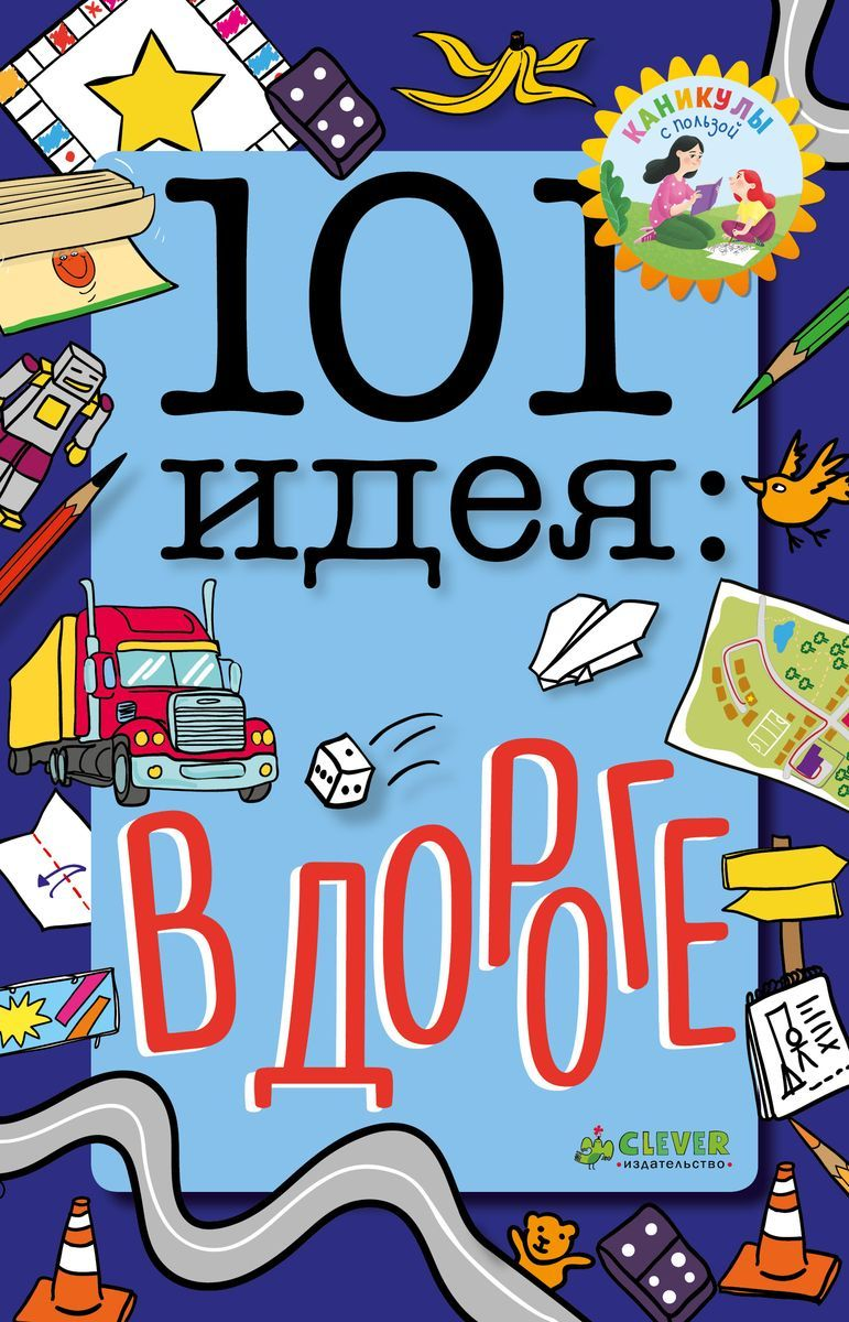 Zakazat.ru: 101 идея. В дороге