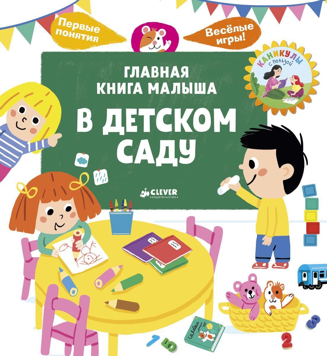 В детском саду. Главная книга малыша