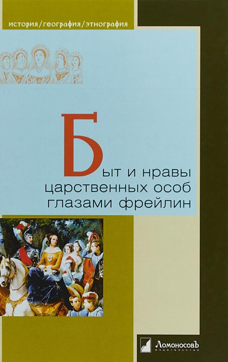 , Быт и нравы царственных особ глазами фрейлин марченко н быт и нравы пушкинской эпохи