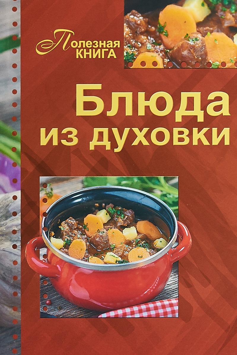 , Блюда из духовки дарья нестерова блюда из духовки