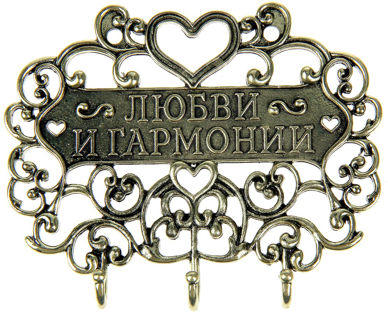 Ключница Любви и гармонии, 11 х 8 см1033015Постоянно теряете ключи, когда куда-то торопитесь? Тогда этот товар - именно то, что вам нужно! Каковы его достоинства?Экономия времени на поиск ключей, ведь вам больше не придётся их терять.Комфортное хранение ещё и других важных мелочей, которые любят пропадать.Порядок и сохранность ваших вещей.Это незаменимый помощник и стильный предмет декора прихожей.Ключница - полезная вещь, которая позволяет поддерживать порядок в доме.