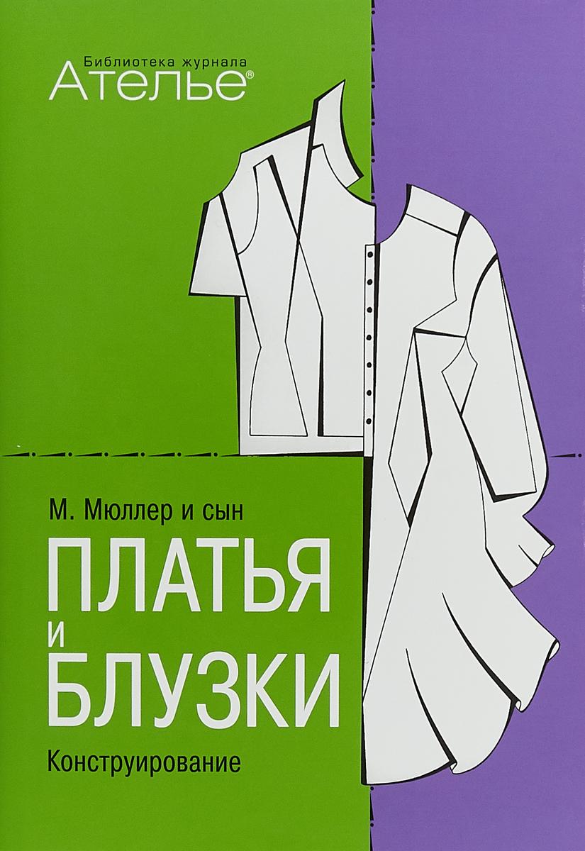 , Конструирование. Платья и блузки блузки lindalux блузки page 7