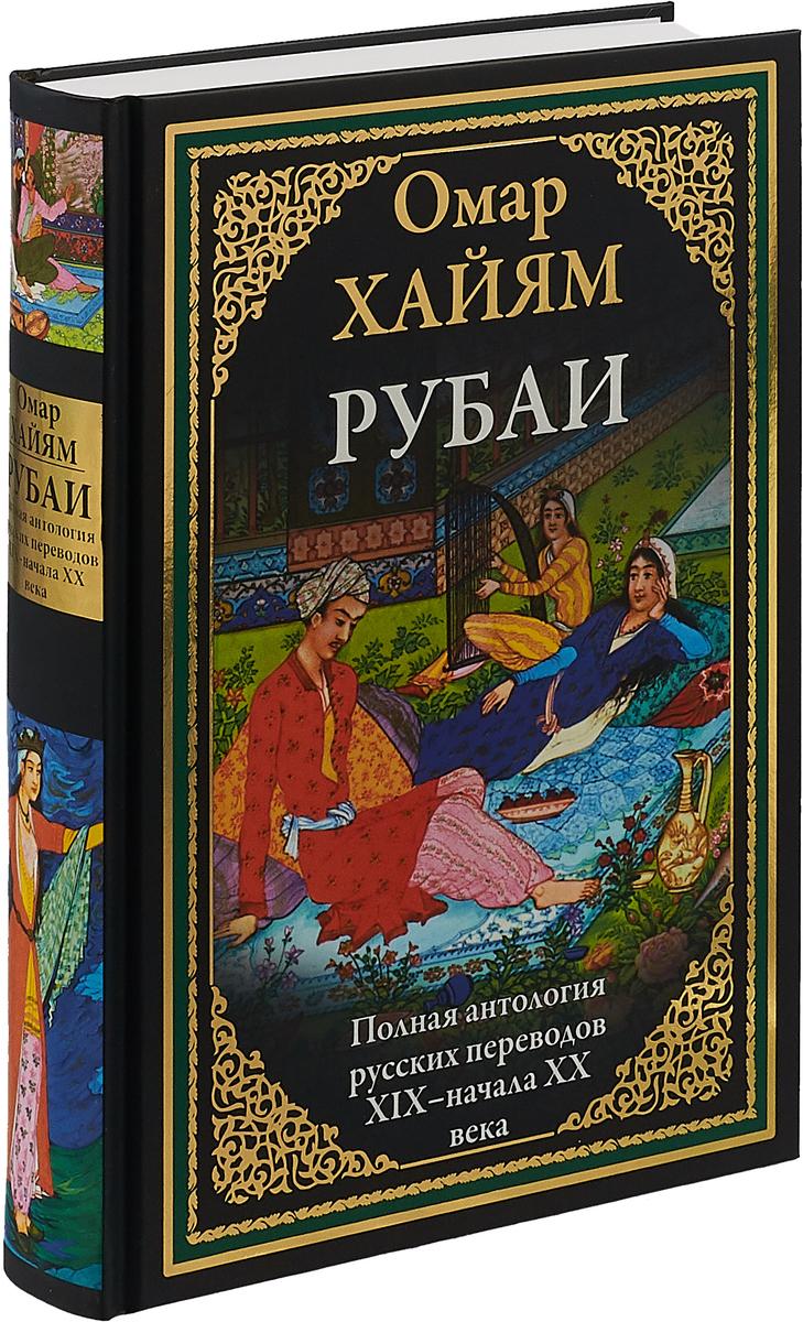 Омар Хайям Полная антология русских переводов XIX-начало XX века