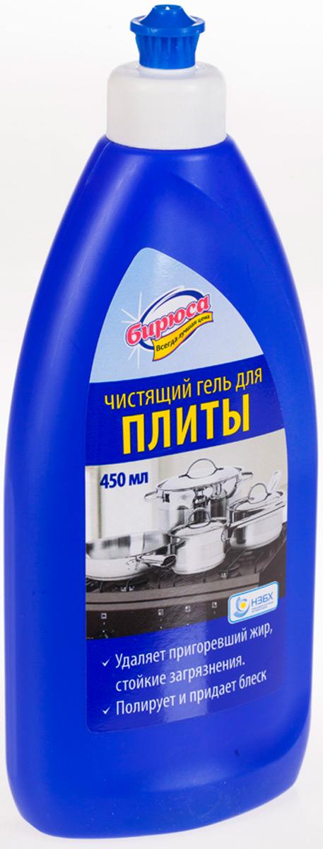 Гель чистящий для плиты Бирюса, 450 мл00-00000968Предназначен для быстрого очищения плит, духовок, сковородок и грилей. Гелеобразная формула быстро расщепляет пригоревший жир и стойкие загрязнения. - тщательно очищает поверхности, даже с застарелыми загрязнениями, - полирует и придает блеск, - легко наносится на любые поверхности, - не требует жестких щеток.