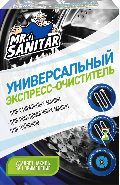 Экспресс-очиститель универсальный Mr. Sanitar, 300 г