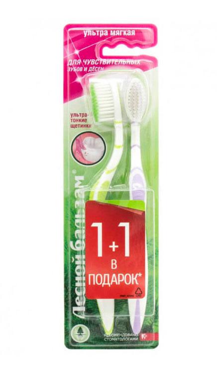 Лесной бальзам Набор зубных щеток для чувствительных зубов и десен, цвет: салатовый, сиреневый, 2 шт