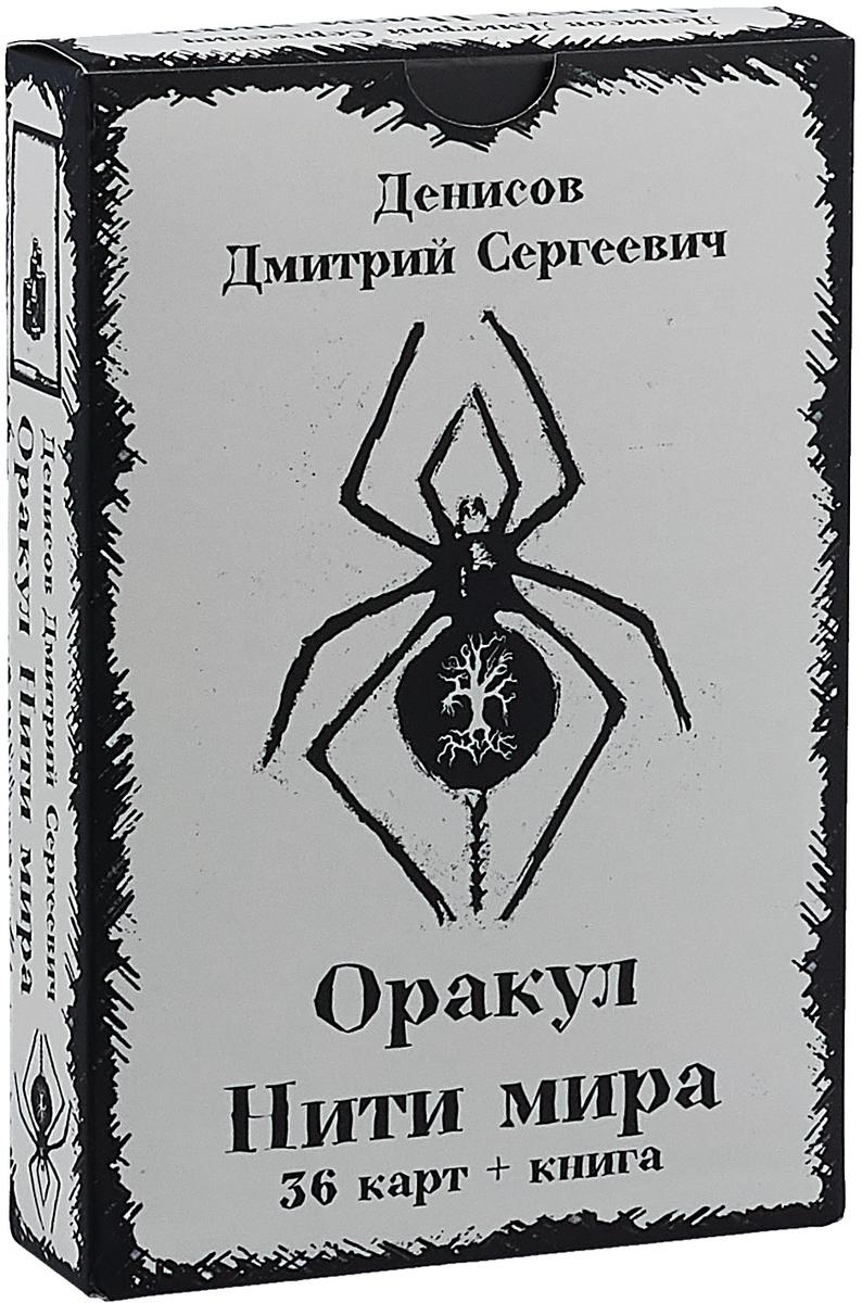 Оракул Нити Мира (36 карт + книга). Денисов Д.