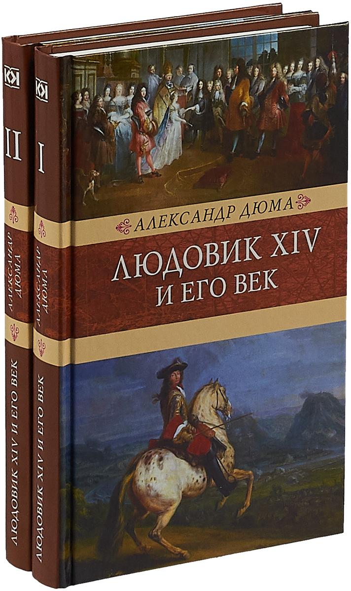 А. Дюма Людовик XIV и его век. Комплект из 2 книг людовик и елизавета