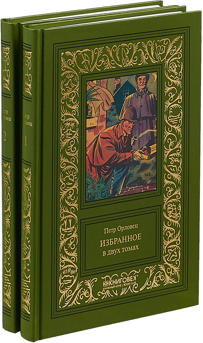 П. Орловец Избранное. В 2 томах евгений велтистов избранное в 2 томах комплект
