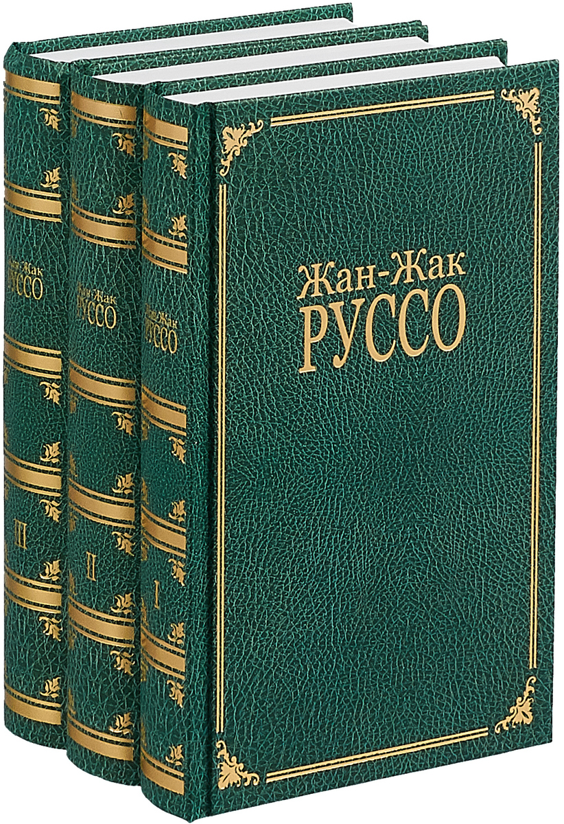 Избранное. Комплект из 3 книг. Жан-Жак Руссо