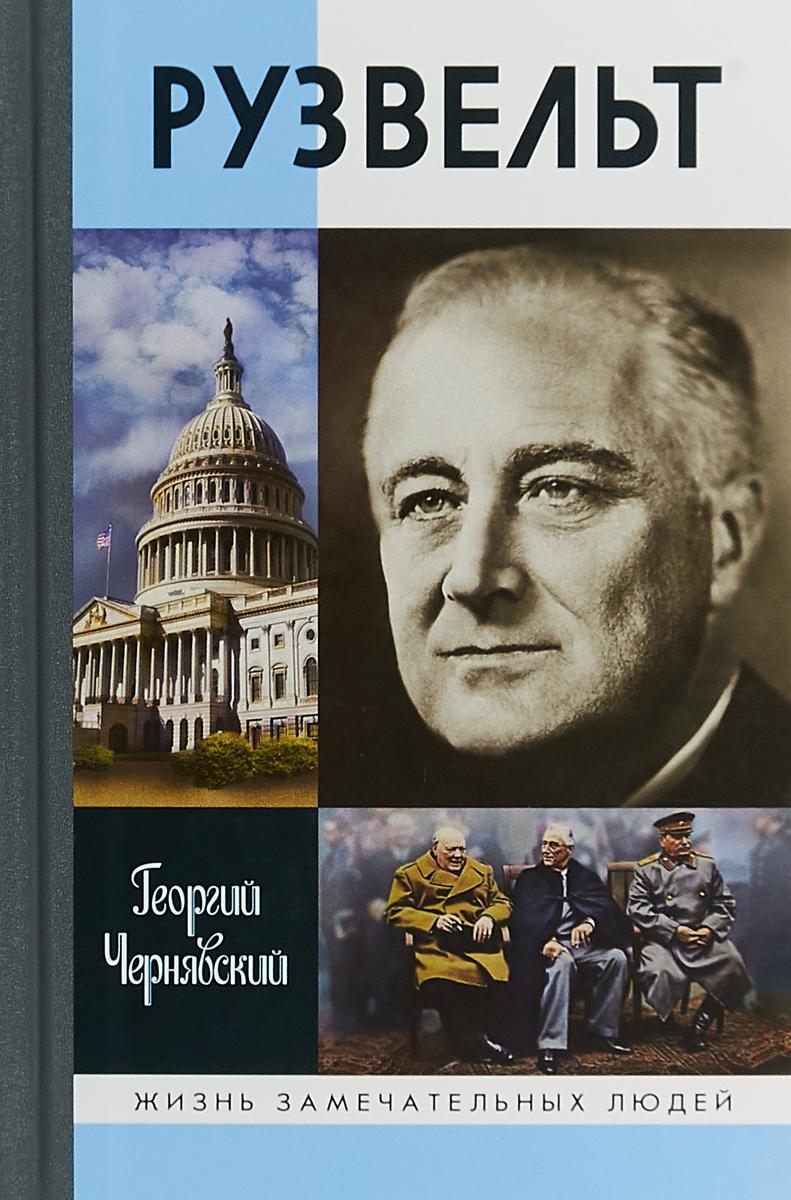Чернявский Г.И. Франклин Рузвельт,2-е изд, книга серии ЖЗЛ книги эксмо австрия путеводитель 2 е изд dvd