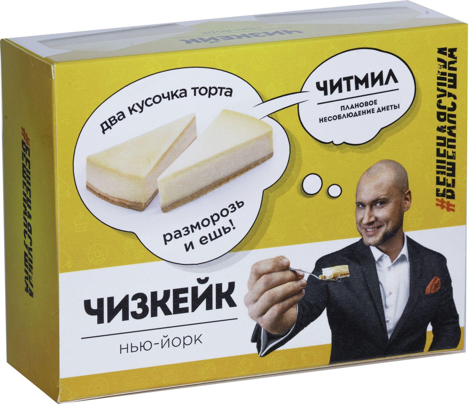 Самый известный и популярный чизкейк. Традиционный насыщенный сырный и удивительно нежный вкус. Классическое сочетание, которое никого не оставит равнодушным.