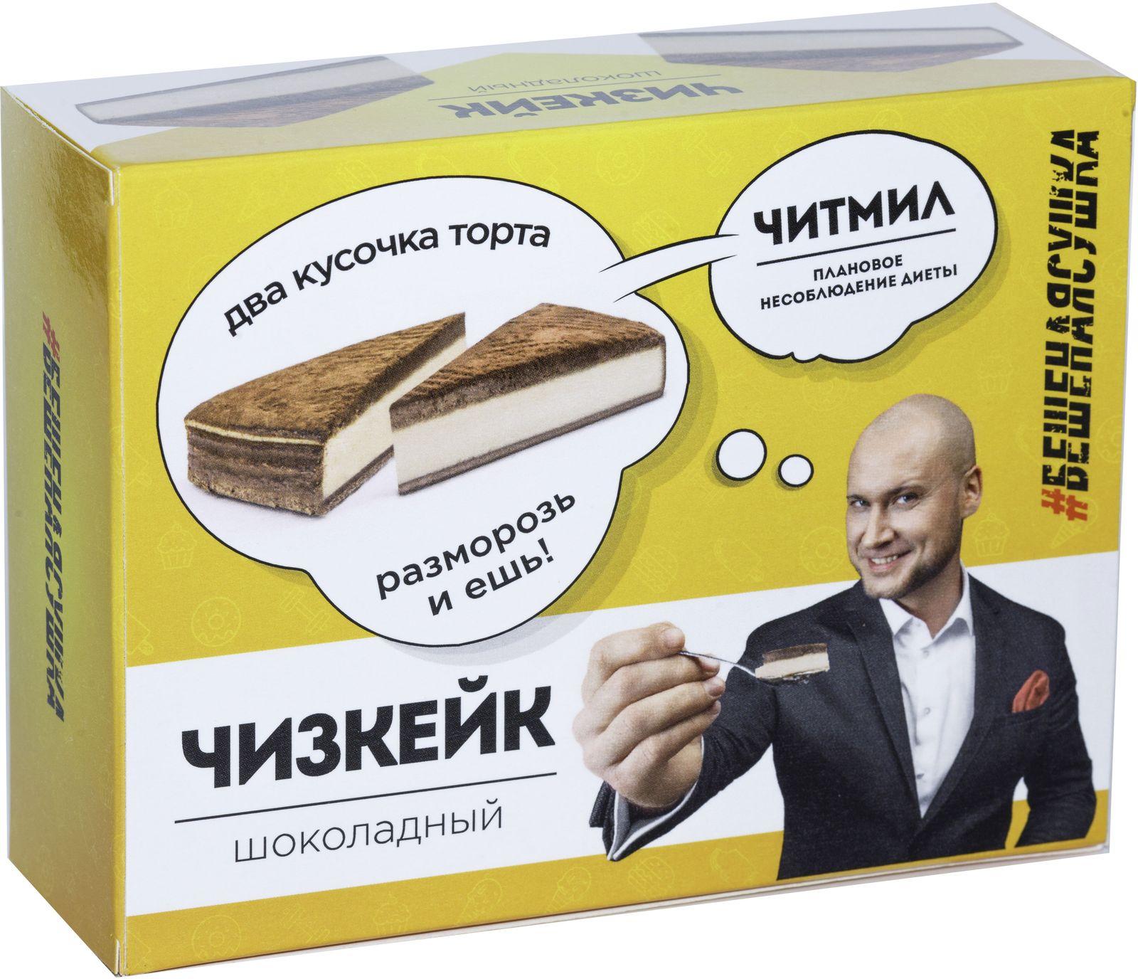 #Бешенаясушка Чизкейк Шоколадный, 2 х 95 г сладкая сказка печенье дед мороз и снегурочка 400 г