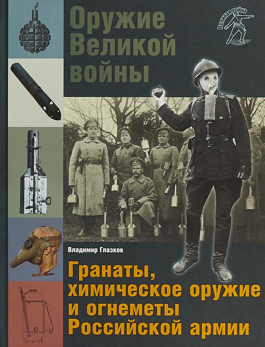 В.Глазков Оружие Великой войны. Гранаты, химическое оружие и огнеметы Российской армии