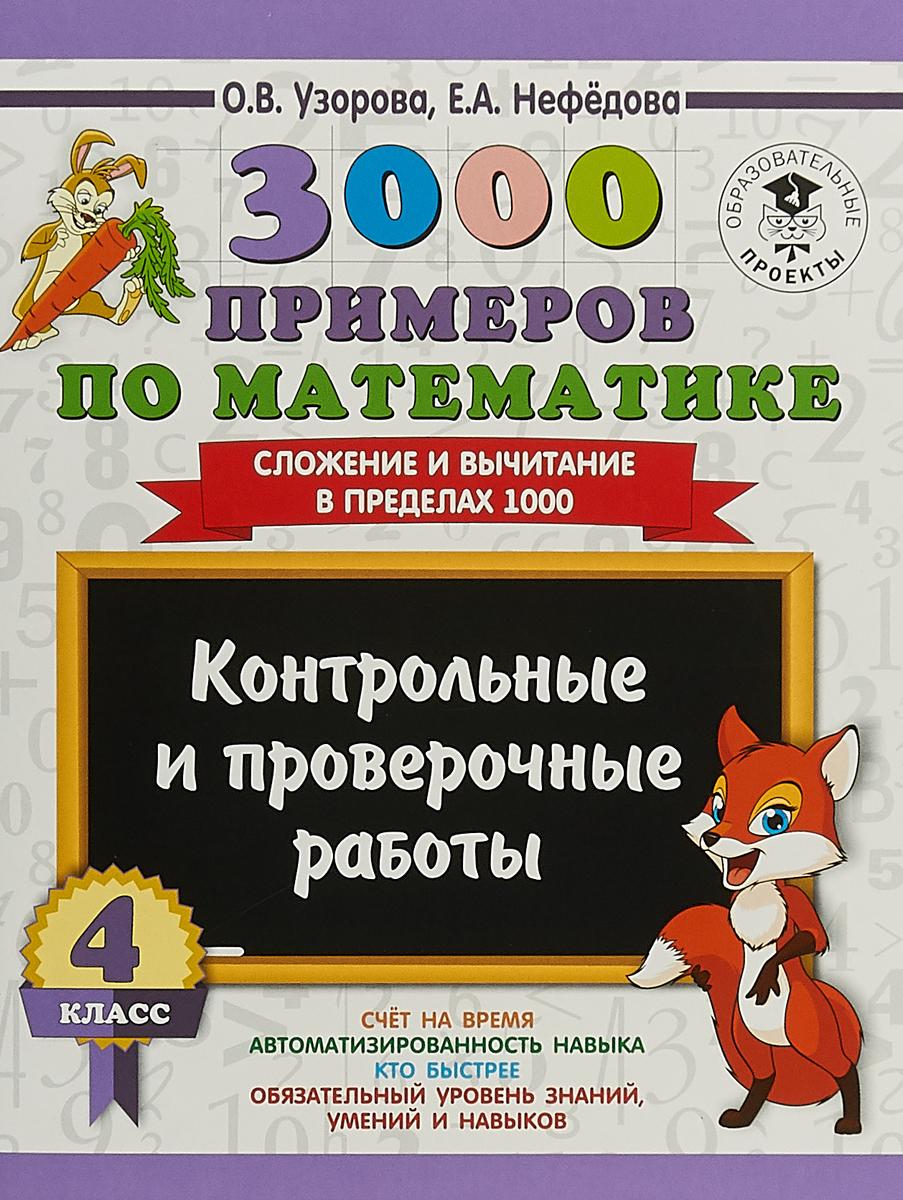 3000 примеров по математике. 4 класс. Контрольные и проверочные работы. Сложение и вычитание в преде