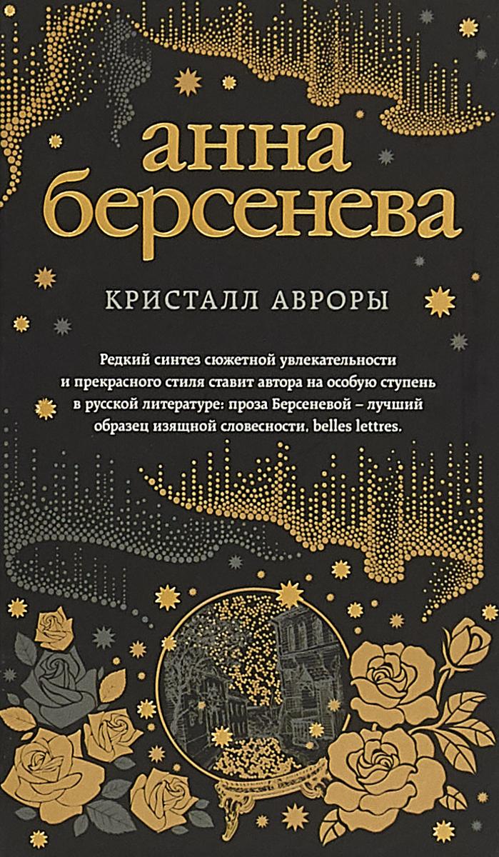 Берсенева Анна Кристалл Авроры берсенева анна последняя ева роман isbn 978 5 699 69520 1