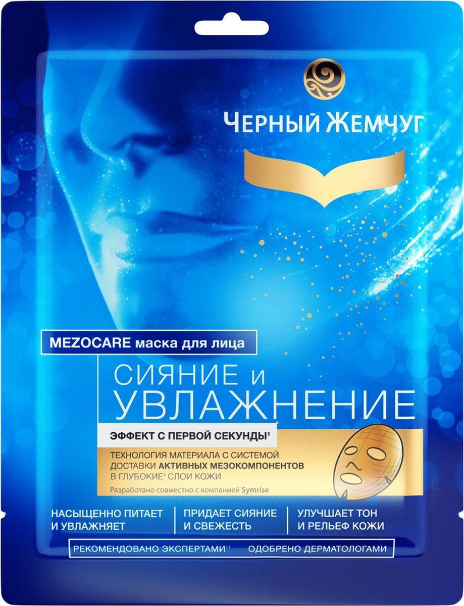 Черный Жемчуг Маска для лица Сияние и увлажнение вэнь biquan wetherm tuzki пружины отбеливающие маски сердечник железный ящик 10 маска увлажнение кожи