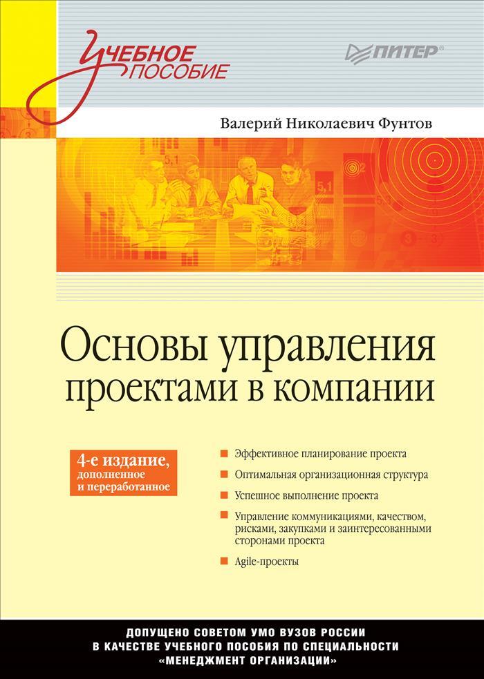 Основы управления проектами в компании. Учебное пособие, В. Фунтов
