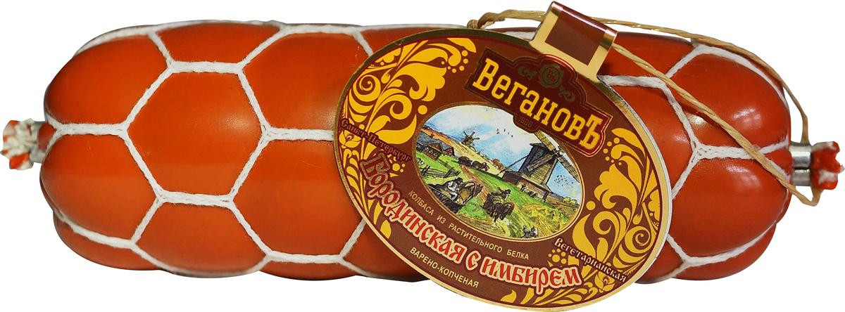 Вегановъ Колбаса Бородинская с имбирем варено-копченая, 400 г востряково колбаса из индейки варено копченая 300 г