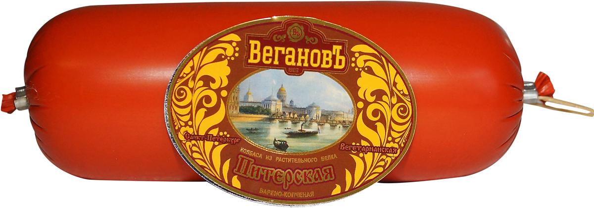 Вегановъ Колбаса Питерская варено-копченая, 400 г востряково колбаса из индейки варено копченая 300 г