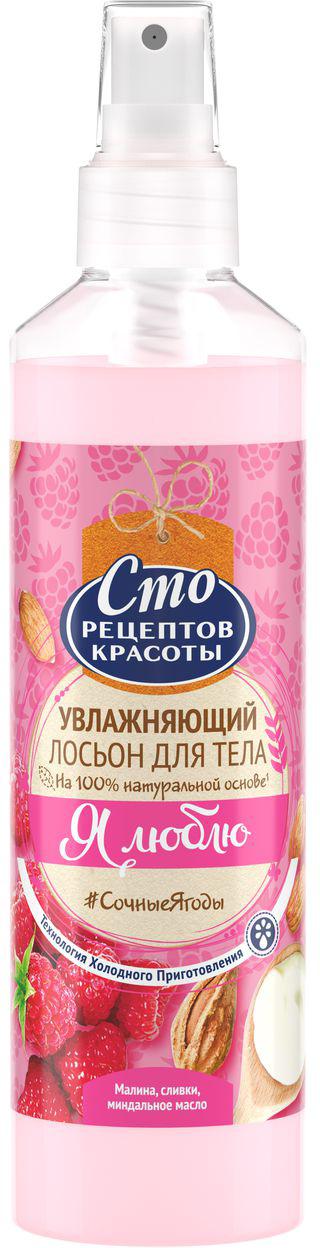 Сто рецептов красоты Лосьон для тела увлажняющий Сочные ягоды, 160 мл67375227Побалуй свою кожу нежным «коктейлем» из малины и сливок! Всего пара нажатий – и спрей-лосьон окутает твою кожу нежностью и свежим ароматом спелой малины! Мы добавили в «коктейль: Масло семян малины для увлажнения, Сливки для тонизирования кожи, Миндальное масло для питания и смягчения. Результат: нежность и мягкость увлажненной кожи!