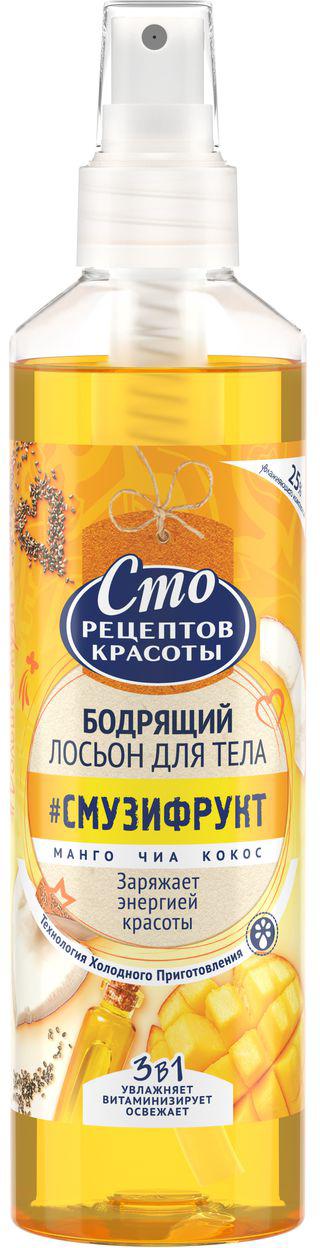 Сто рецептов красоты Лосьон для тела бодрящий 3в1 Смузи-Рецепт, 160 мл супер милкшейки и лимонады заряжайся бодростью и витаминами