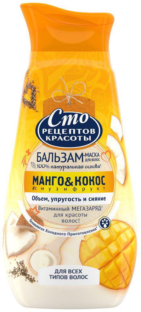 Сто рецептов красоты Бальзам-маска для волос Смузи-Рецепт, 250 мл косметические маски karethic karethic маска бальзам для волос карите манго 100мл