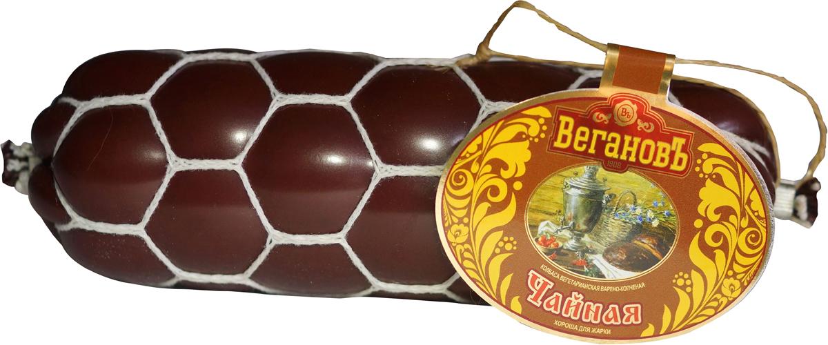 Вегановъ Колбаса Чайная варено-копченая, 400 г востряково колбаса из индейки варено копченая 300 г