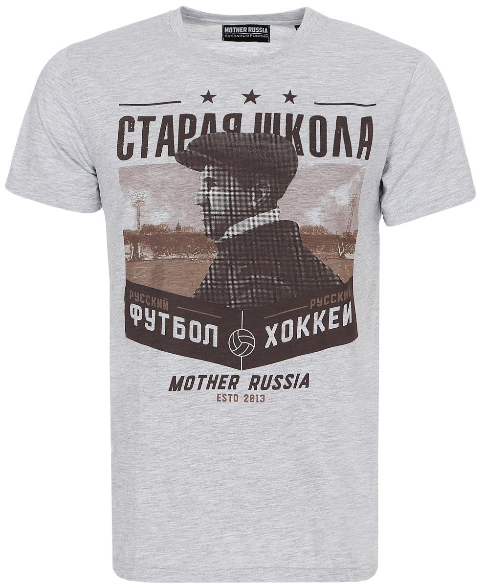 Футболка мужская Mother Russia Русский футбол 1, цвет: серый меланж. ФУ0000000636. Размер 3ХL (56) цена