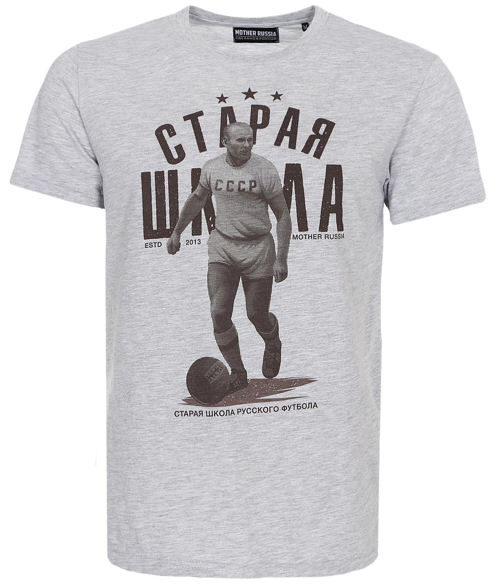 Футболка мужская Mother Russia Русский футбол 4, цвет: серый меланж. ФУ0000000639. Размер 3ХL (56) цена