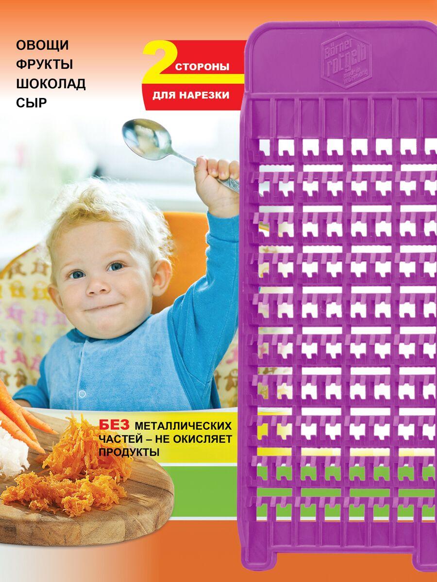Тёрка Borner Baby-Grater сиреневая терки borner терка baby grater детское питание