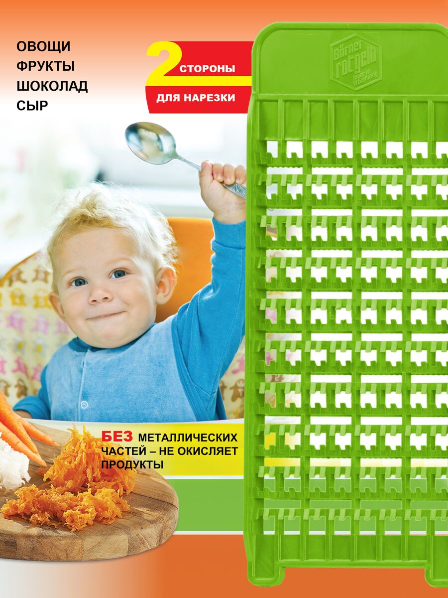 """Самое большое преимущество терки Borner """"Baby-Grater"""" в том, что она не имеет металлических частей и не окисляет нарезаемый продукт. С этой теркой вы своими руками сделаете вкусное пюре или салаты из свежих овощей и фруктов для детского и диетического питания. Терка режет продукты, а не давит их, и вы будете иметь соки и витамины в салатах, а не на столе. Терка имеет рабочую поверхность с двух сторон: Сторона с крупными зубцами:  Сыр, чеснок, сельдерей, морковь, яблоко, свекла, редис, шоколад, цедра цитрусовых и т.п. перерабатываются в мягкую воздушную стружку для сырых овощных и фруктовых салатов. Сторона с мелкими зубцами предназначена для измельчения овощей, фруктов и прочих продуктов в пюре. Картофель на ней перерабатывается в пюреобразную массу для оладий.    Размер терки: 24,5 см х 10 см х 1,5 см."""