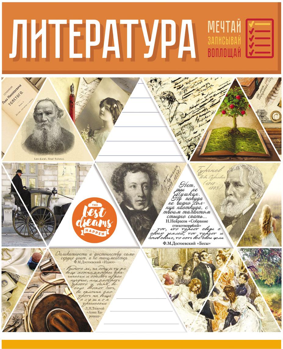 Magic Lines Тетрадь Мозайка Литература 48 листов в линейку