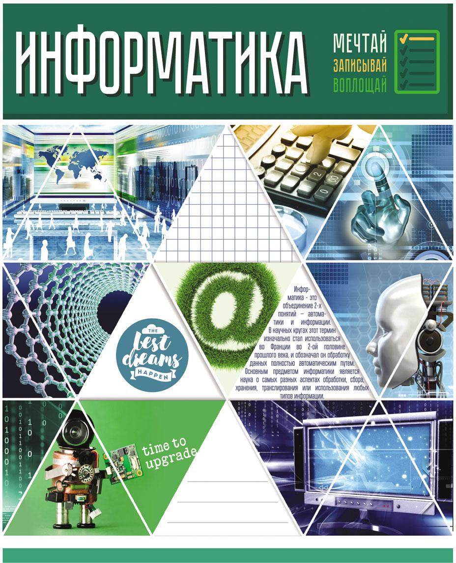 Magic Lines Тетрадь Мозайка Информатика 48 листов в клетку