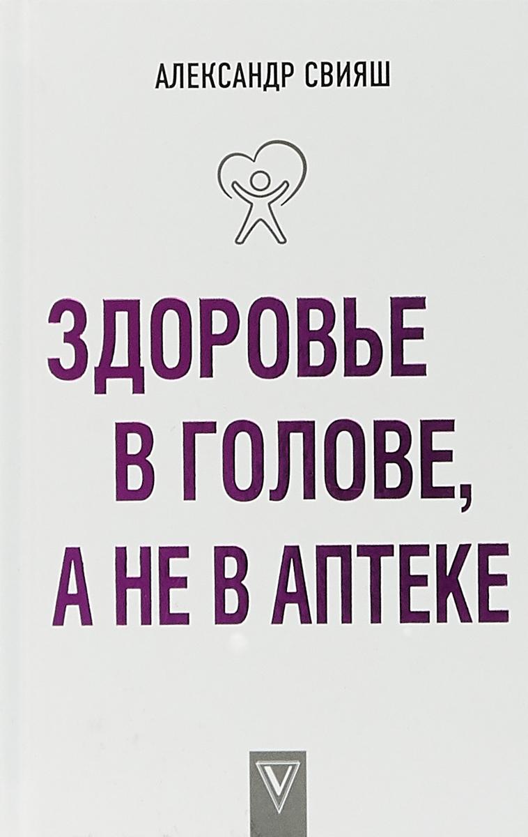 А.Г.Сияш Здороье голое, а не