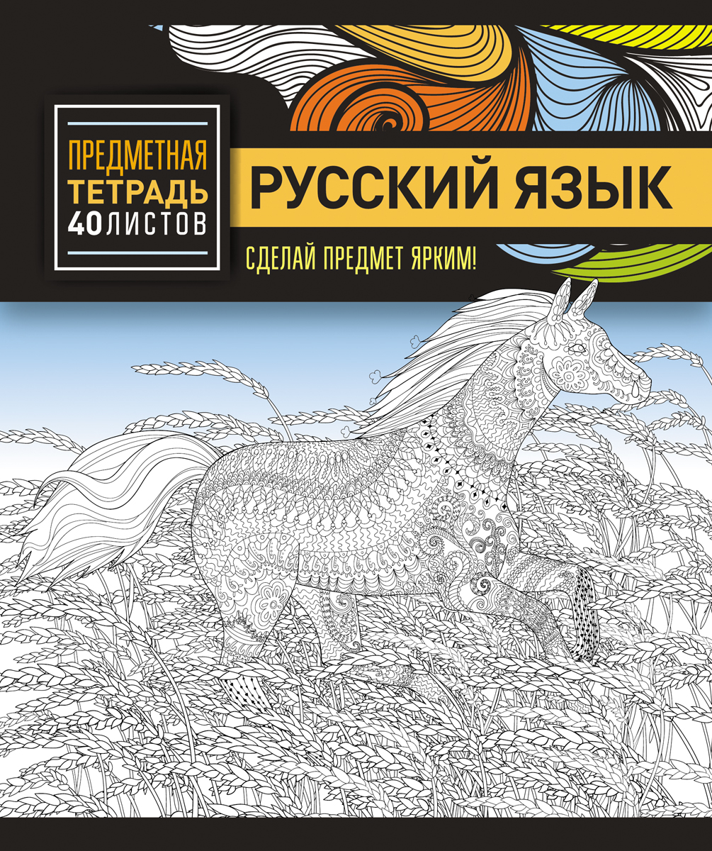 Magic Lines Тетрадь Сделай предмет ярче Русский язык 40 листов в линейку28355Недорогая новинка сезона 2018 года - сделай предмет ярче! Прекрасно подойдет тем, кто любит раскрашивать тетрадную обложку!