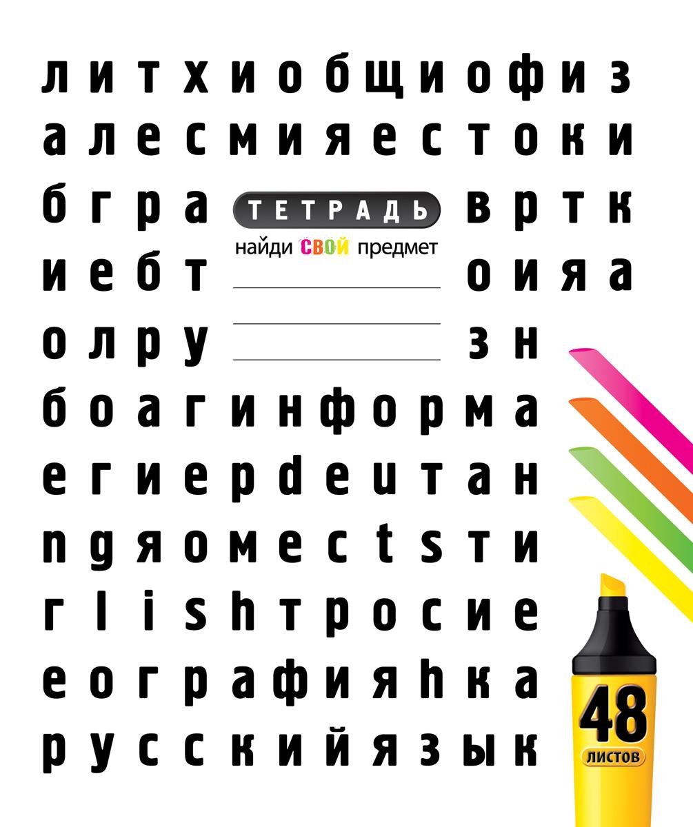 Magic Lines Тетрадь Найди свой предмет 48 листов в клетку hyuan hy 8180x 20 lines wired laser paper barcode scanner
