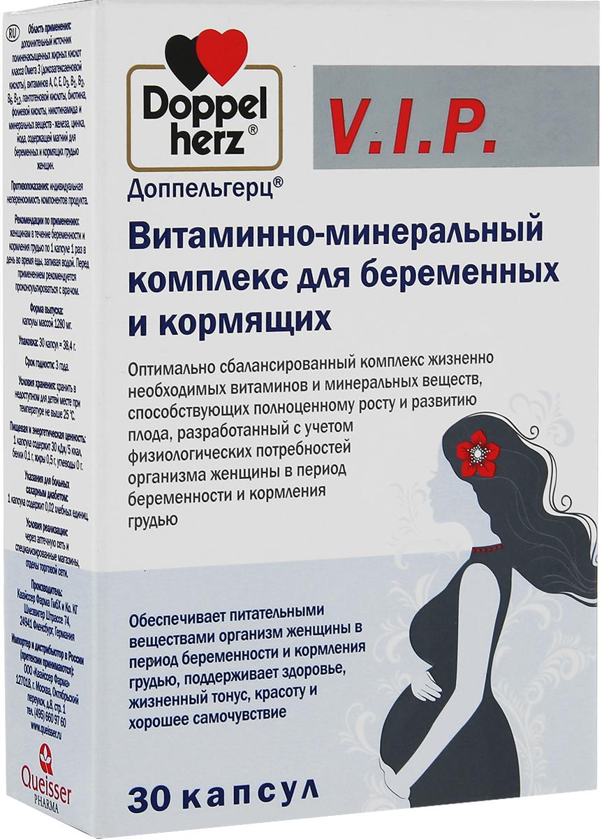 """Витаминно-минеральный комплекс Doppelherz """"V.I.P."""", для беременных и кормящих, 30 капсул, Доппельгерц / Doppelherz"""