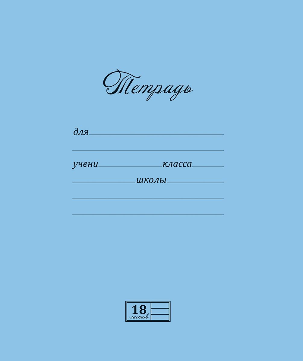 Magic Lines Тетрадь Новая великолепная тетрадь 18 листов в линейку цвет голубой19840Качественная ученическая тетрадь - плотная картонная обложка, белый блок с четкой линовкой, скругленные уголки.